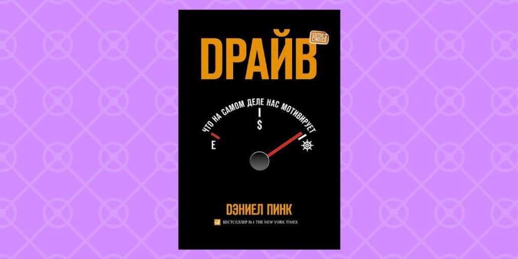 Дэниел Пинк «Драйв»
