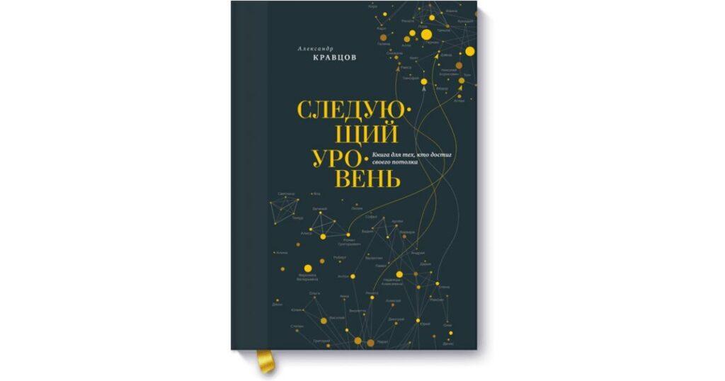 Александр Кравцов «Следующий уровень»