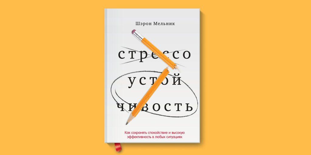 Шэрон Мельник «Стрессоустойчивость. Как сохранять спокойствие и высокую эффективность в любых ситуациях»