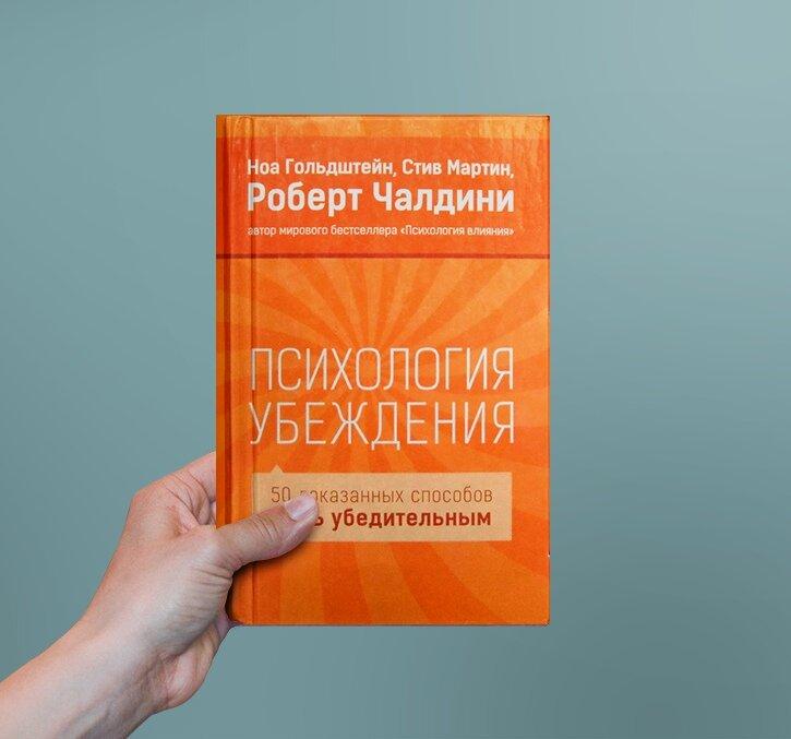 Роберт Чалдини, Ноа Гольдштейн и Стив Мартин «Психология убеждения»