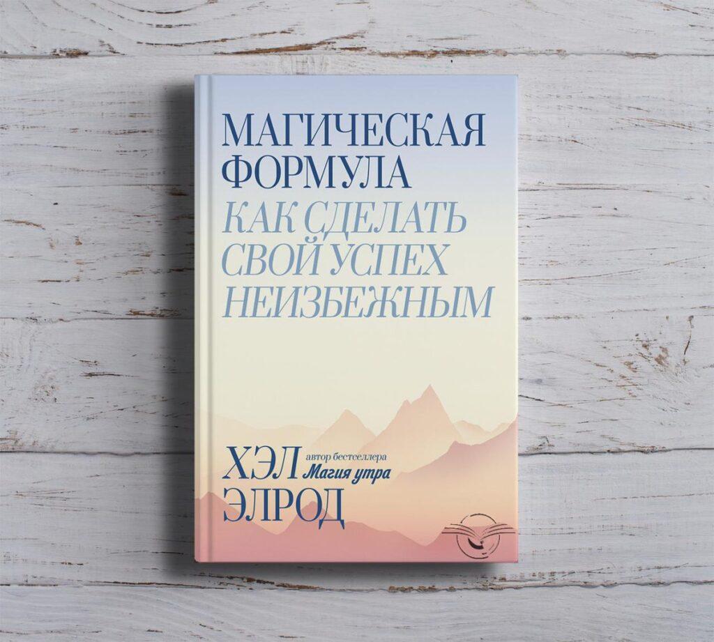 Хэл Элрод «Магическая формула»