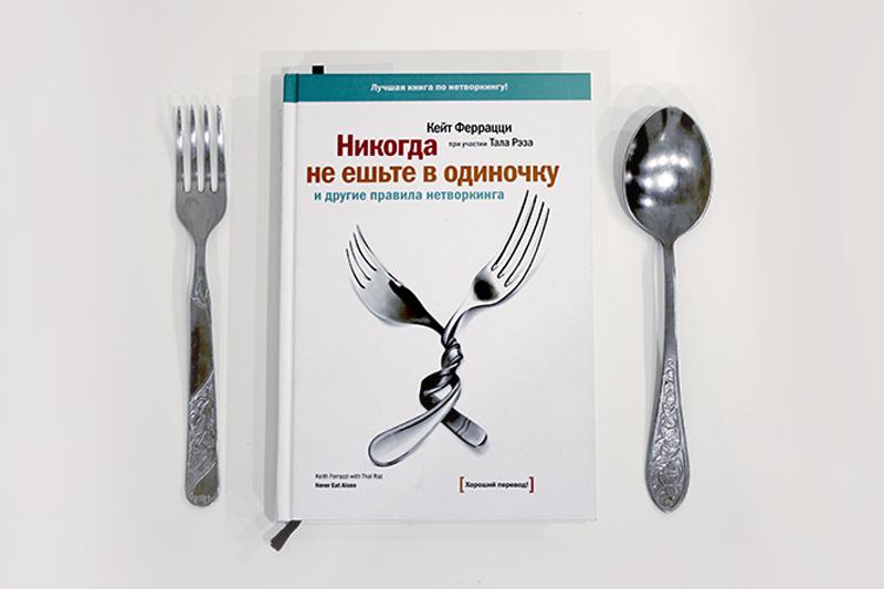 Кейт Ферацци «Никогда не ешьте в одиночку»