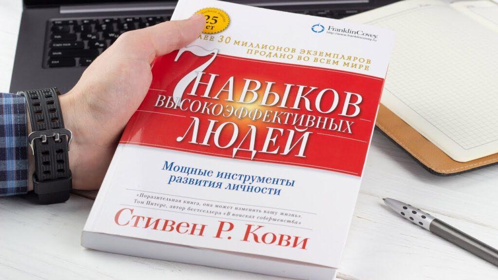 Стивен Р. Кови «7 навыков высокоэффективных людей»