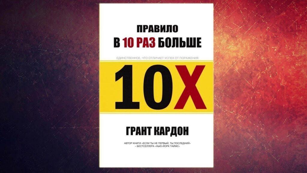 Грант Кардон «Правило в 10 раз больше»