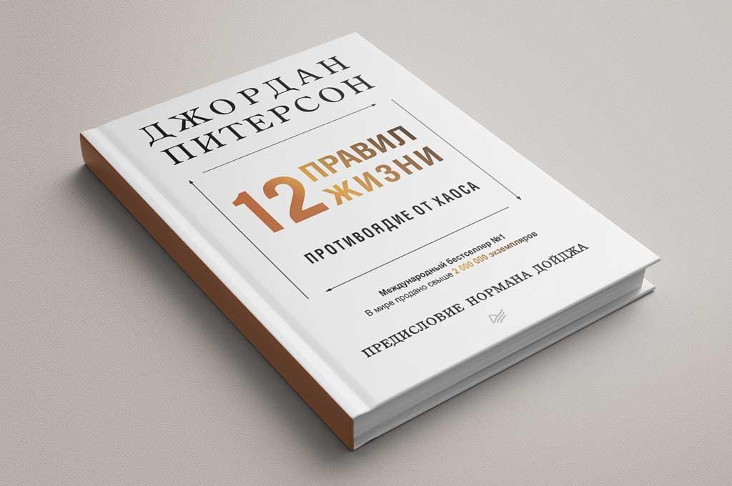 12 правил жизни Джордана Питерсона