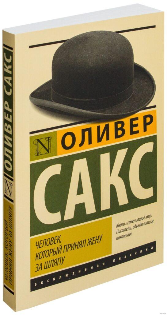 «Человек, который принял жену за шляпу» Оливера Сакса