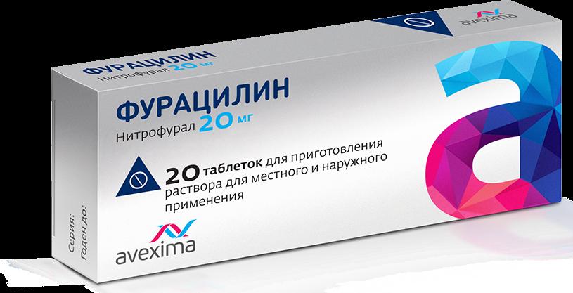 Фурацилин