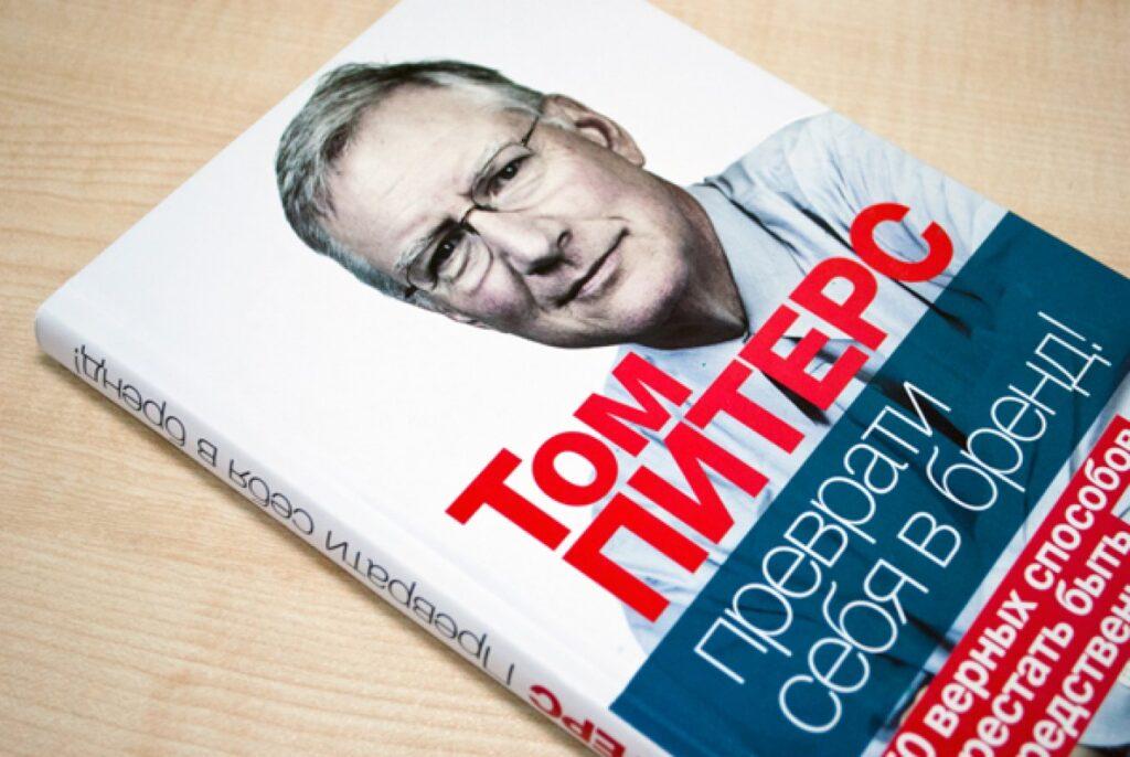 Том Питерс «Преврати себя в бренд»