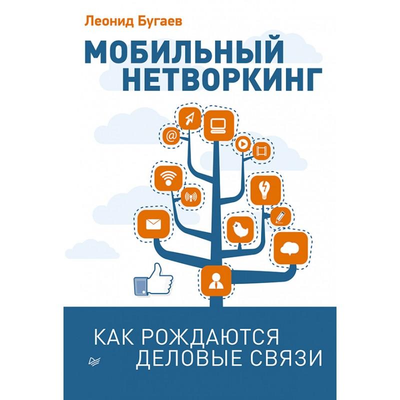 Леонид Бугаев «Мобильный нетворкинг»