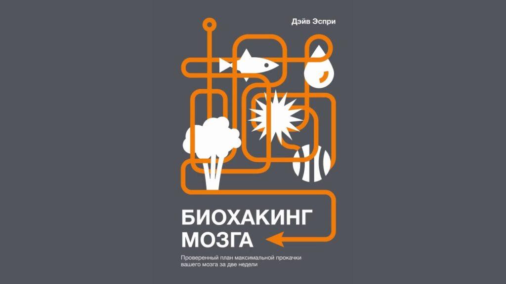 Дэйв Эспри «Биохакинг мозга»