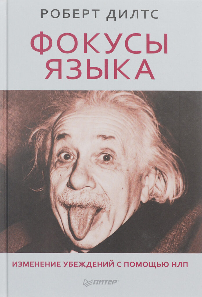 «Фокусы языка. Изменение убеждений с помощью НЛП», Роберт Дилтс.