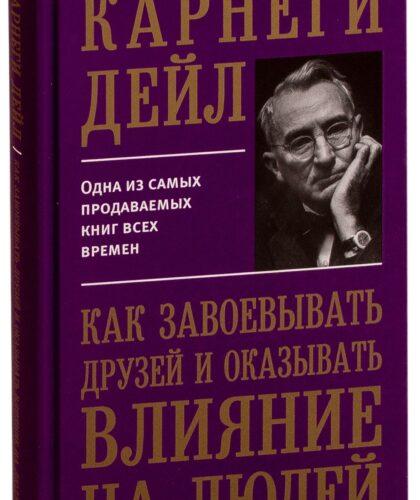 Книга Дейла Карнеги «Как завоевать друзей»