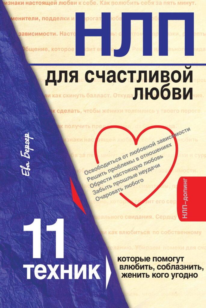 «НЛП для счастливой любви. 11 техник, которые помогут влюбить, соблазнить, женить кого угодно», Ева Бергер.