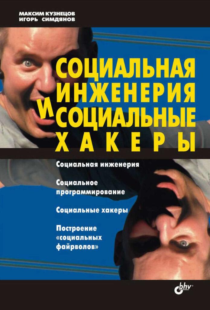 «Социальная инженерия и социальные хакеры», Максим Кузнецов.