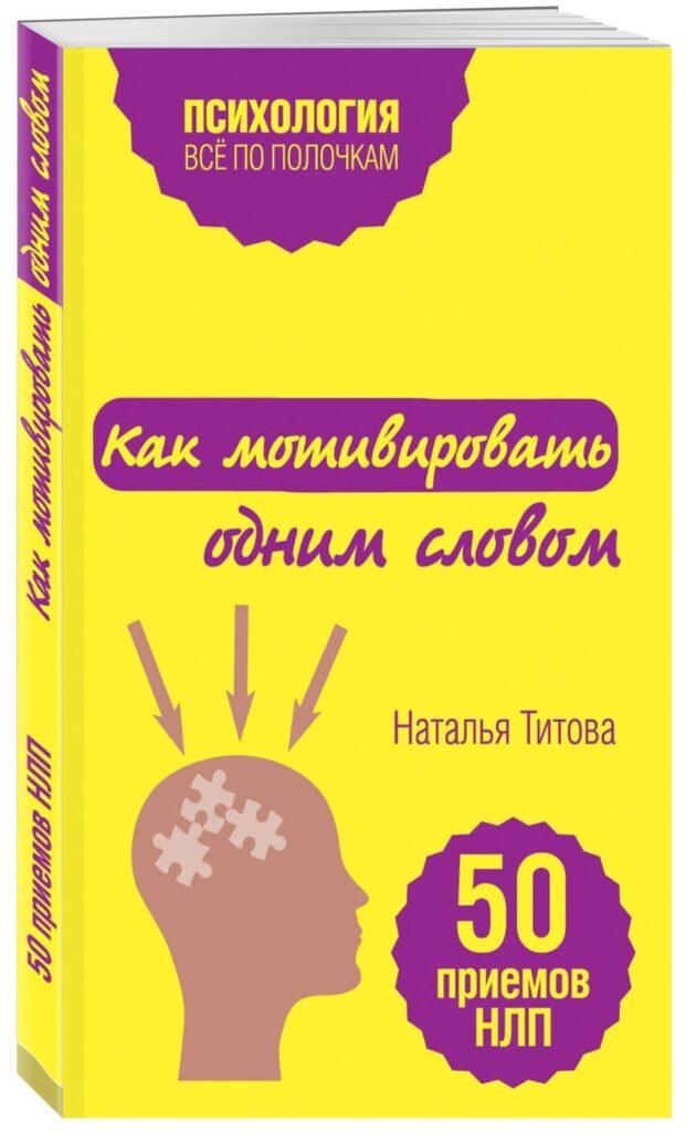 «Как мотивировать одним словом. 50 приемов НЛП», Наталья Титова.