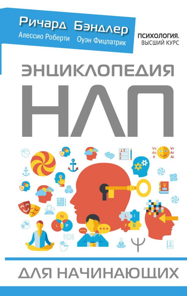 «Энциклопедия НЛП для начинающих», Ричард Бэндлер.