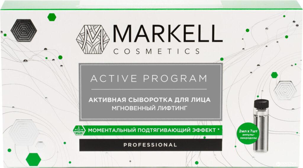 Markell Professional ACTIVE PROGRAM «Мгновенный лифтинг»