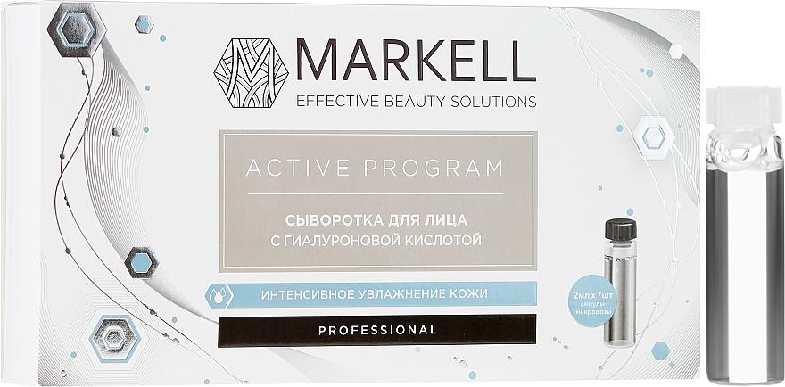 Markell Professional Active Program Сыворотка для лица с гиалуроновой кислотой